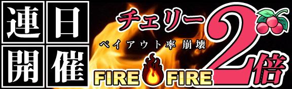 FIRE CHERRY2